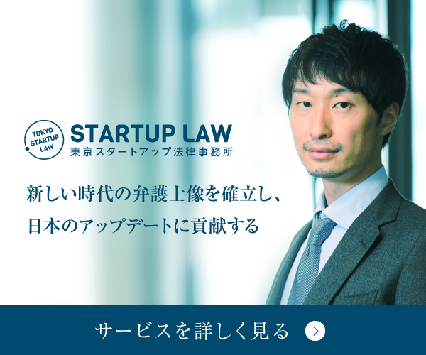 法律顧問契約DAWN、月額費用55,000円〜
